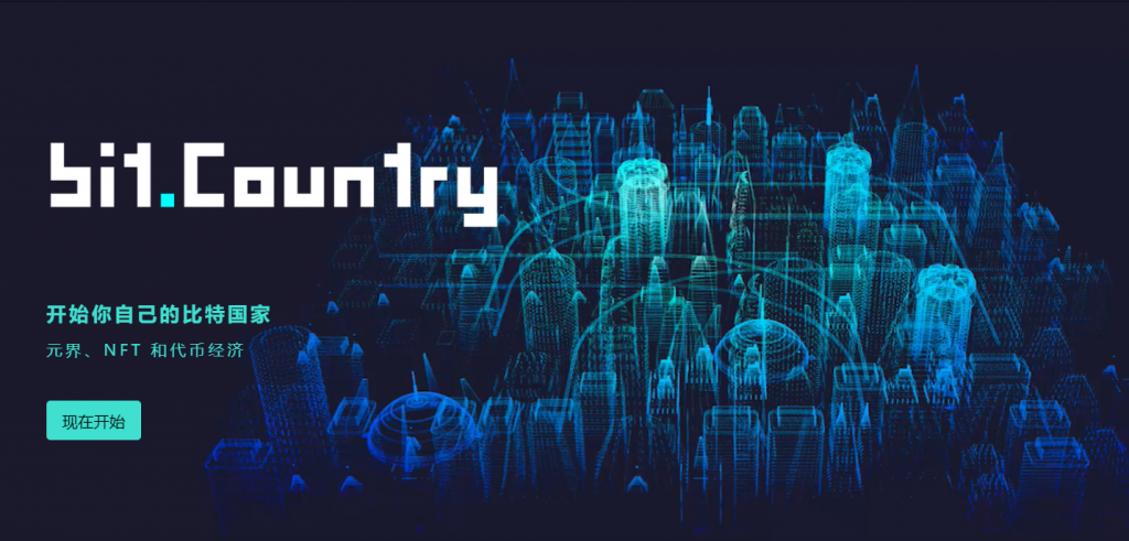 Bit.Country-DAO的3D体验,创建你的社区王国